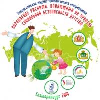 Всероссийская научно-практическая конференция «Управление рисками, влияющими на уровень социальной безопасности детства» Екатеринбург 2014 г.